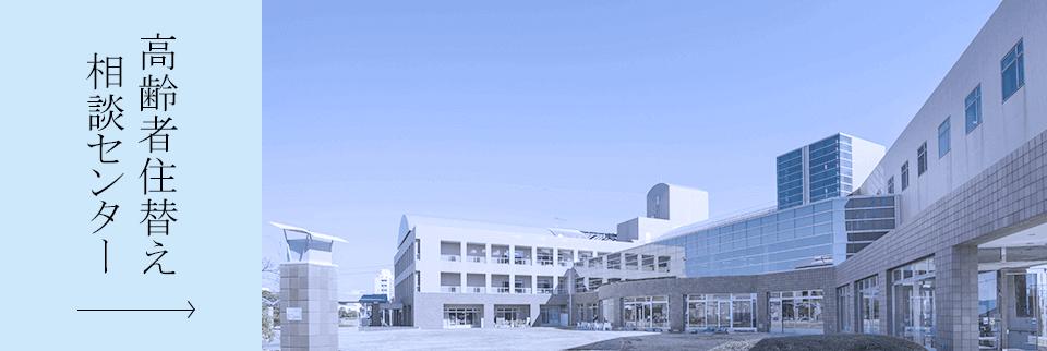 介護施設紹介センター